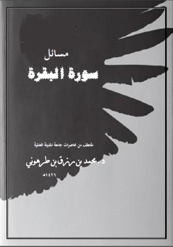 مسائل سورة البقرة د محمد رزق طرهوني